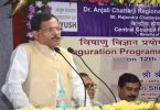 India's first advanced Homoeopathy Virology lab in Kolkata inaugurated by AYUSH Minister